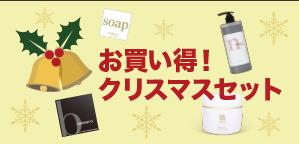 【黒なまこの石鹸】クリスマスセット!