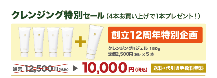 【クレンジング特別セール】黒なまこのクレンジングnジェルを4本ご購入で1本プレゼント!!!5本で10,000円です。