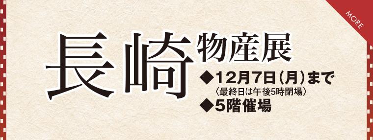 丸広百貨店川越店「長崎物産展」