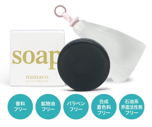 初めまして、黒なまこ石鹸です。きめ細かい生クリームのような濃密泡を、まずは1ヶ月お試しください。詳細はこちら