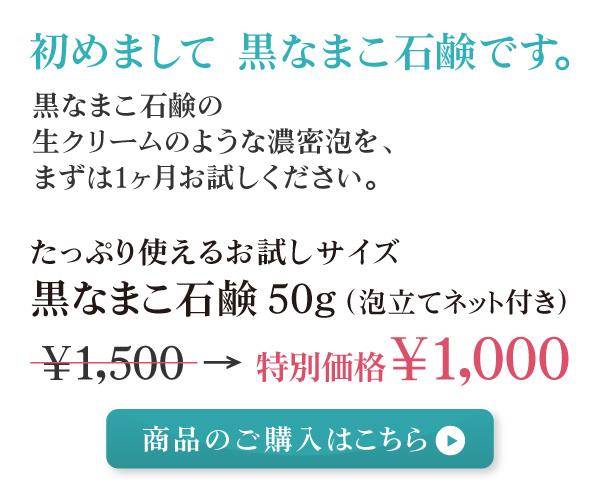 お試しサイズの黒なまこ石鹸50g 特別価格¥1,000 ご購入はこちら