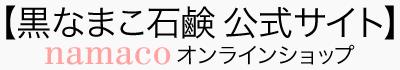 【黒なまこ石鹸公式サイト】オンラインショップ|乾燥肌・敏感肌におすすめの洗顔スキンケア。大村湾漁協の石鹸。