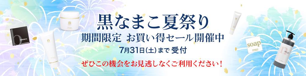 黒なまこ夏祭り2021