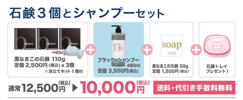 【石鹸5個お買得セット】黒なまこ石鹸110g3個・泡立てネット1個・ブラックnシャンプー1個・黒なまこ石鹸50g1個・石鹸トレイ1個で10,000円です。