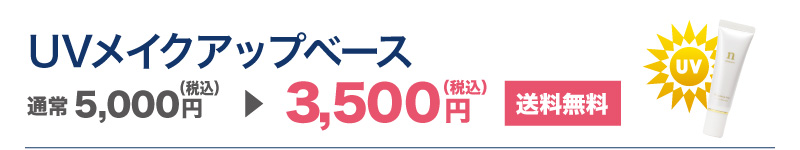 期間限定、UVメイクアップnベースが30%OFFで3,500円!