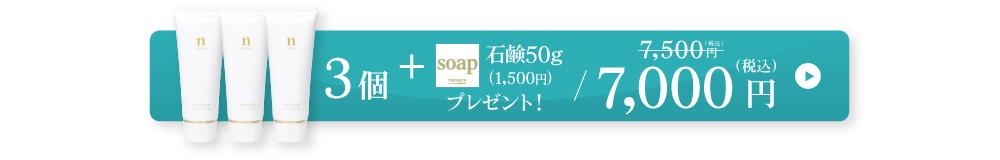 期間限定!黒なまこのクレンジングジェル3個セット7,000円、石鹸50gプレゼント。送料無料です。