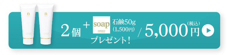 期間限定!黒なまこのクレンジングジェル2個セット5,000円、石鹸50gプレゼント。送料無料です。
