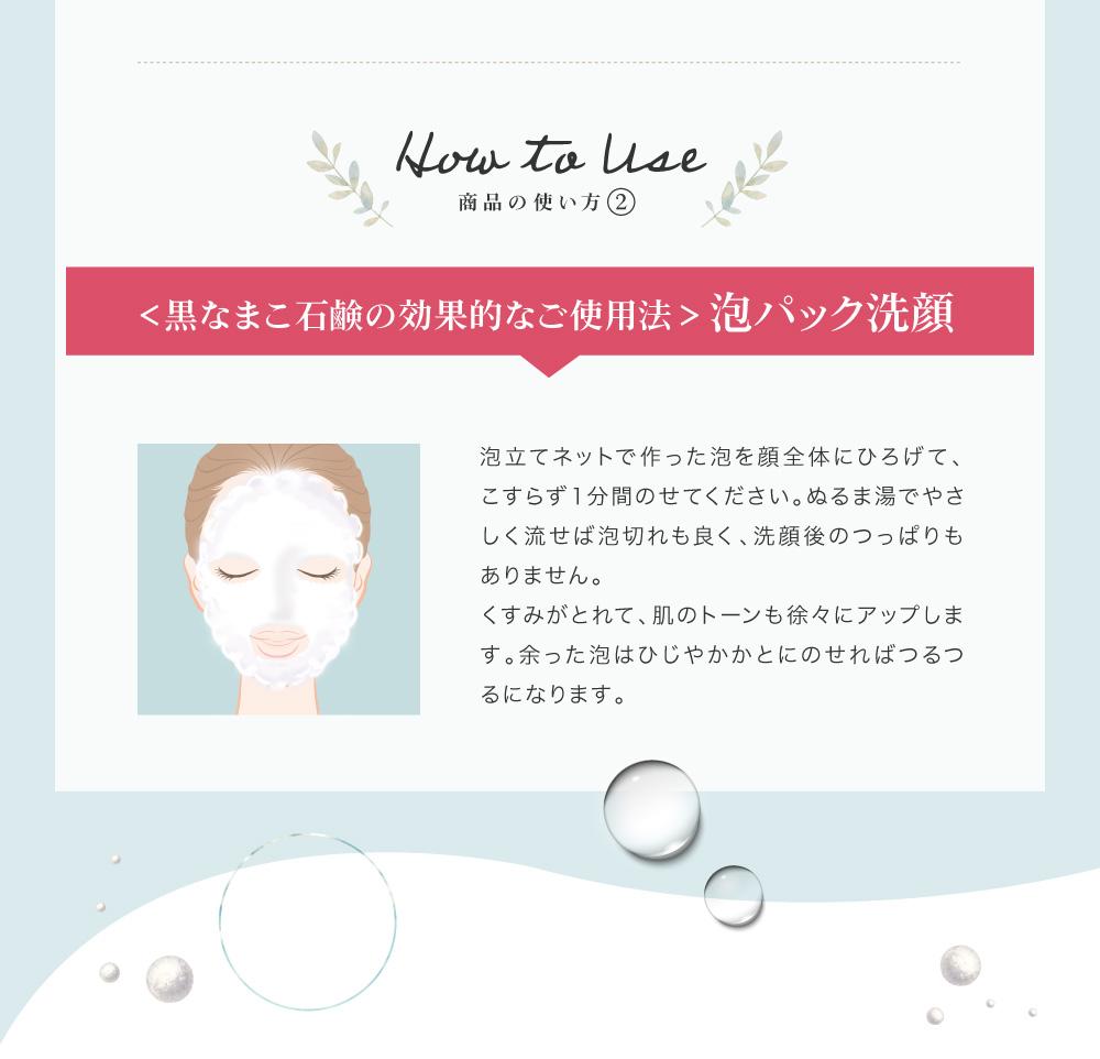 泡立てネットで作った泡を顔全体にひろげて、こすらず1分間のせてください。ぬるま湯でやさしく流せば泡切れも良く、洗顔後のつっぱりもありません。くすみがとれて、肌のトーンも徐々にアップします。余った泡はひじやかかとにのせればつるつるになります。
